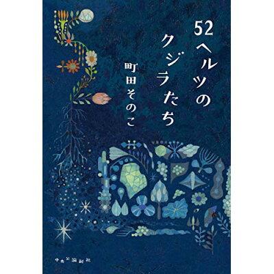 52ヘルツのクジラたち   /中央公論新社/町田そのこ