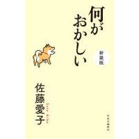 何がおかしい   新装版/中央公論新社/佐藤愛子(作家)