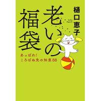 老いの福袋 あっぱれ!ころばぬ先の知恵88  /中央公論新社/樋口恵子(評論家)