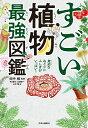 すごい植物最強図鑑   /中央公論新社/田中修(植物学)