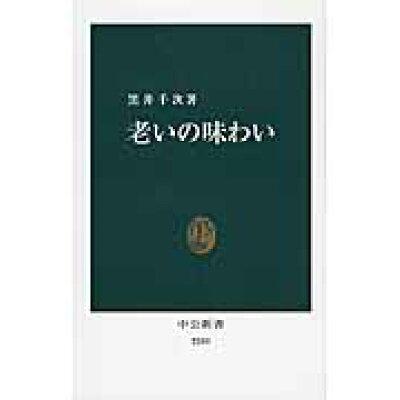 老いの味わい   /中央公論新社/黒井千次