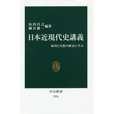 日本近現代史講義 成功と失敗の歴史に学ぶ  /中央公論新社/山内昌之
