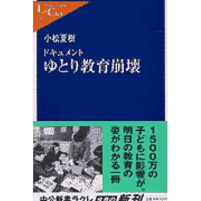 ドキュメントゆとり教育崩壊   /中央公論新社/小松夏樹