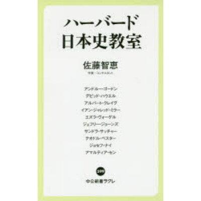 ハーバード日本史教室   /中央公論新社/佐藤智恵