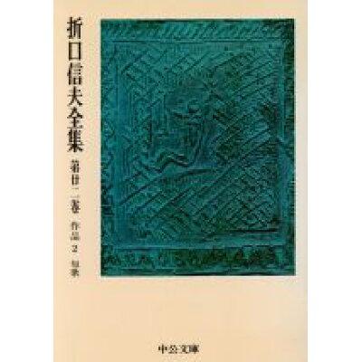 折口信夫全集  第22巻 /中央公論新社/折口信夫