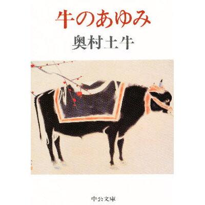 牛のあゆみ   /中央公論新社/奥村土牛
