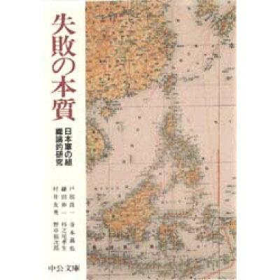 失敗の本質 日本軍の組織論的研究  /中央公論新社/戸部良一