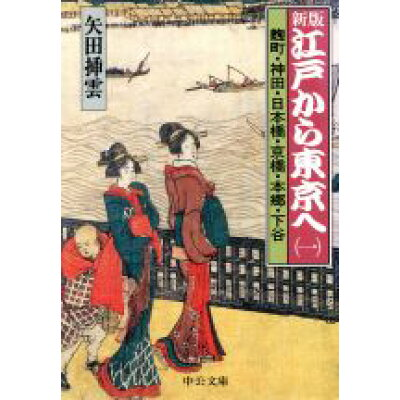 江戸から東京へ  第1巻 新版/中央公論新社/矢田挿雲