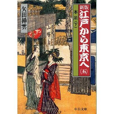 江戸から東京へ  第5巻 新版/中央公論新社/矢田挿雲