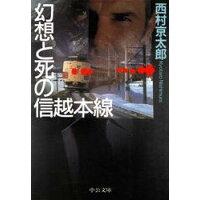 幻想と死の信越本線   /中央公論新社/西村京太郎