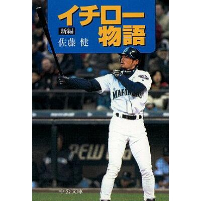 新編イチロ-物語   /中央公論新社/佐藤健