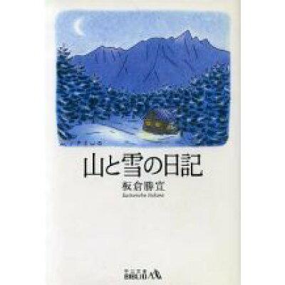 山と雪の日記   改版/中央公論新社/板倉勝宣