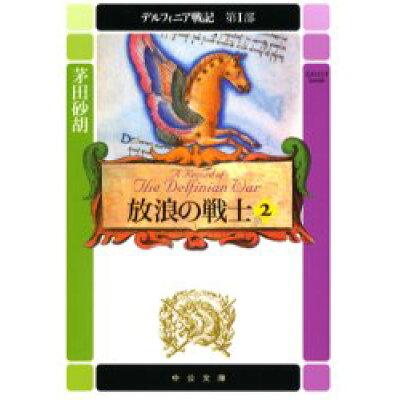 デルフィニア戦記  第1部 〔2〕 /中央公論新社/茅田砂胡