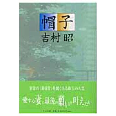 帽子   /中央公論新社/吉村昭