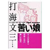 苦い娘   /中央公論新社/打海文三