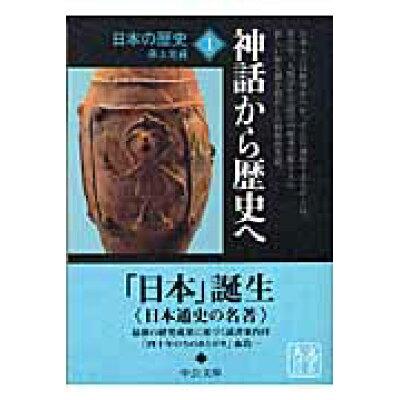 日本の歴史  1 改版/中央公論新社
