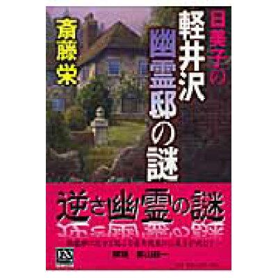 日美子の軽井沢幽霊邸の謎   /中央公論新社/斎藤栄