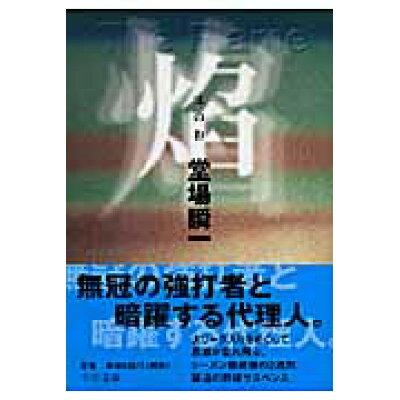 焔   /中央公論新社/堂場瞬一