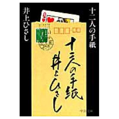 十二人の手紙   /中央公論新社/井上ひさし
