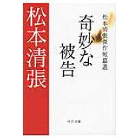奇妙な被告 松本清張傑作短篇選  /中央公論新社/松本清張