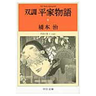 双調平家物語  9 /中央公論新社/橋本治