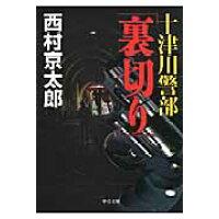 十津川警部「裏切り」   /中央公論新社/西村京太郎
