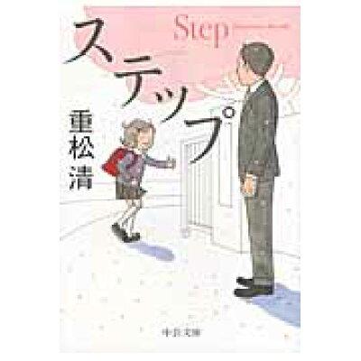 ステップ   /中央公論新社/重松清