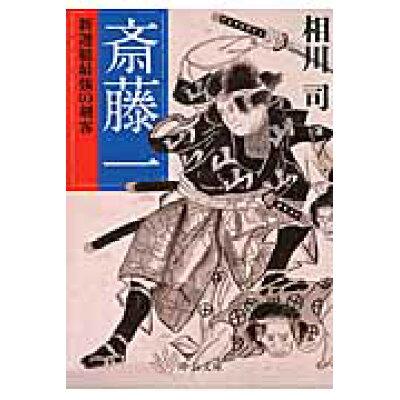 斎藤一 新選組最強の剣客  /中央公論新社/相川司