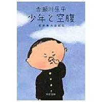 少年と空腹 貧乏食の自叙伝  /中央公論新社/赤瀬川原平