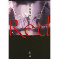 Red   /中央公論新社/島本理生