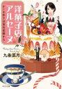 洋菓子店アルセーヌ ケーキ作りは宝石泥棒から  /中央公論新社/九条菜月