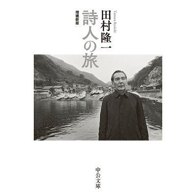 詩人の旅   増補新版/中央公論新社/田村隆一