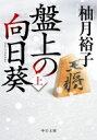 盤上の向日葵  上 /中央公論新社/柚月裕子