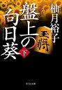 盤上の向日葵  下 /中央公論新社/柚月裕子