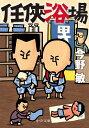 任侠浴場   /中央公論新社/今野敏