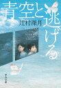 青空と逃げる   /中央公論新社/辻村深月