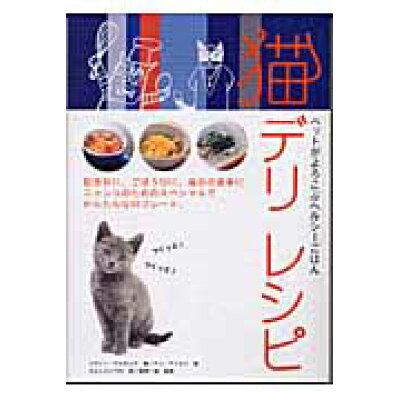 猫デリレシピ ペットがよろこぶヘルシ-ごはん  /マ-ブルトロン/パティ-・デルモンテ