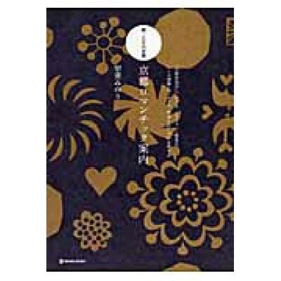 京都ロマンチック案内 続・乙女の京都  /マ-ブルトロン/甲斐みのり