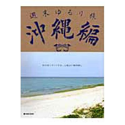 週末ゆるり旅沖縄編 自分をリセットする、心地よい場所探し  /マ-ブルトロン/マ-ブルブックス編集部