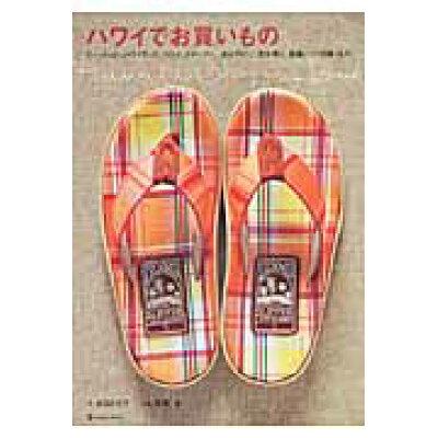 ハワイでお買いもの ファッション、ハワイグッズ、コスメ、スイ-ツ…。お  /マ-ブルトロン/永田さち子