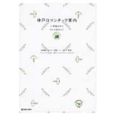 神戸ロマンチック案内 洋食屋・レストラン、喫茶・バ-、ホテル・建物…クラ  /マ-ブルトロン/甲斐みのり