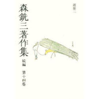 森銑三著作集  続編 第14巻 /中央公論新社/森銑三