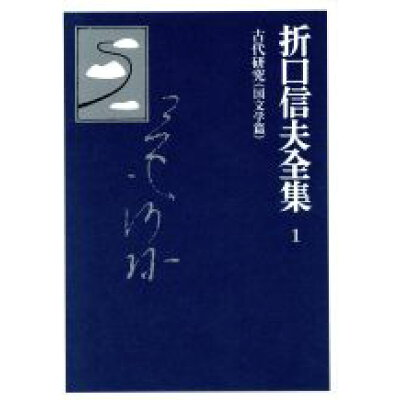 折口信夫全集  1 /中央公論新社/折口信夫