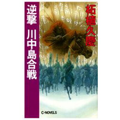 逆撃川中島合戦   /中央公論新社/柘植久慶