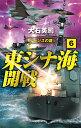 東シナ海開戦 イージスの盾 6 /中央公論新社/大石英司