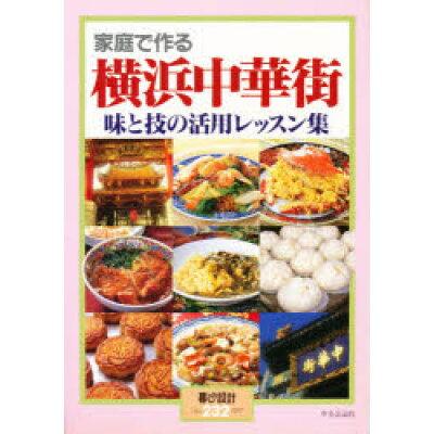 家庭で作る横浜中華街 味と技の活用レッスン集  /中央公論新社