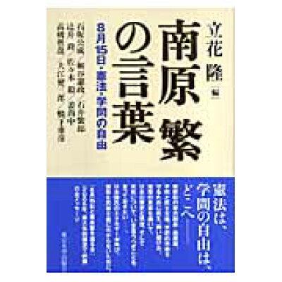 南原繁の言葉 8月15日・憲法・学問の自由  /東京大学出版会/立花隆