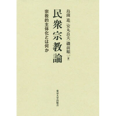 民衆宗教論 宗教的主体化とは何か  /東京大学出版会/島薗進