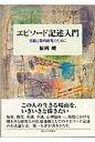 エピソ-ド記述入門 実践と質的研究のために  /東京大学出版会/鯨岡峻