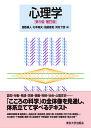 心理学   第5版補訂版/東京大学出版会/鹿取広人